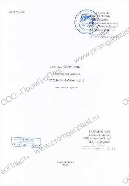 ТУ-2246-001-30794641-2012