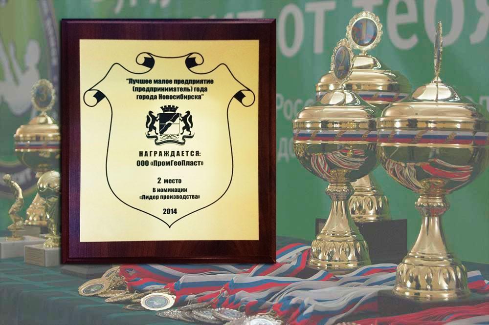 ООО ПромГеоПласт заняло второе место в конкурсе лучшее предприятие года