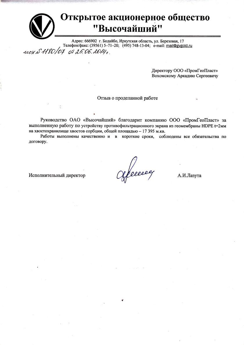 """Отзыв ОАО """"Высочайший"""" о геомембране ООО """"ПромГеоПласт"""""""