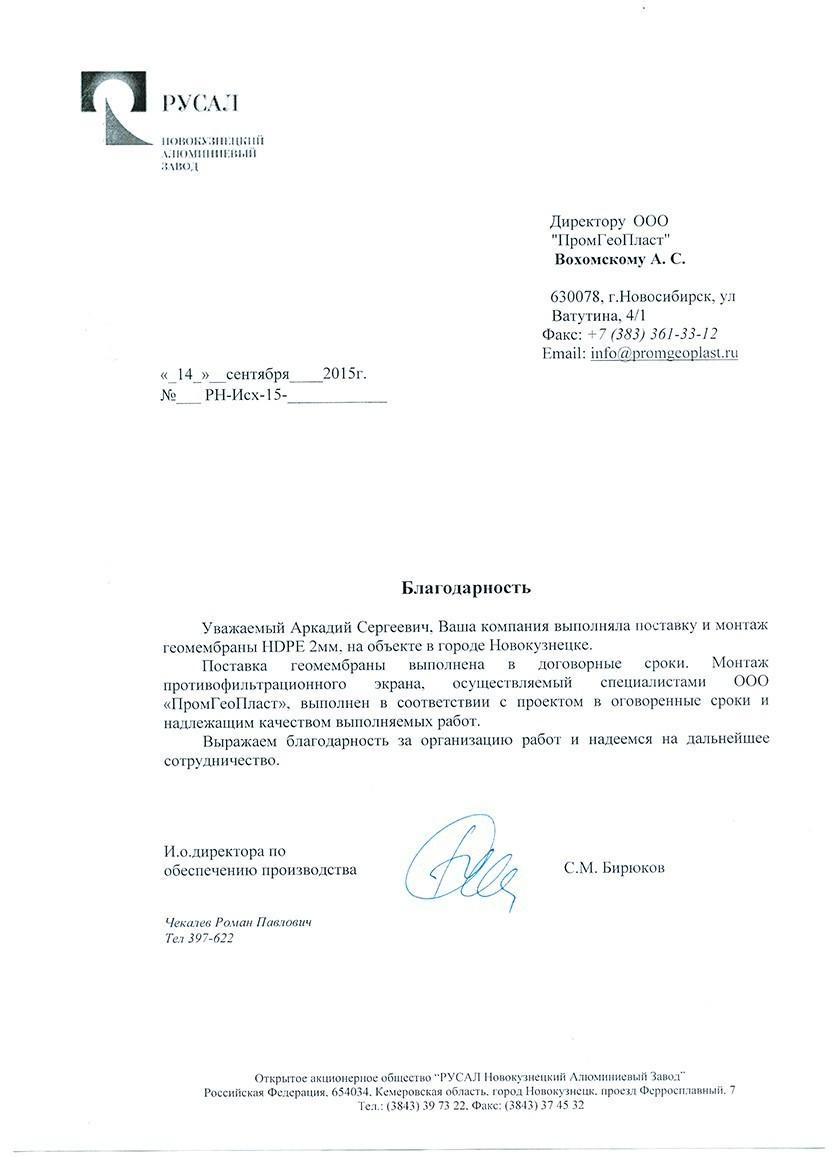 Отзыв Русал о компании ПромГеоПласт