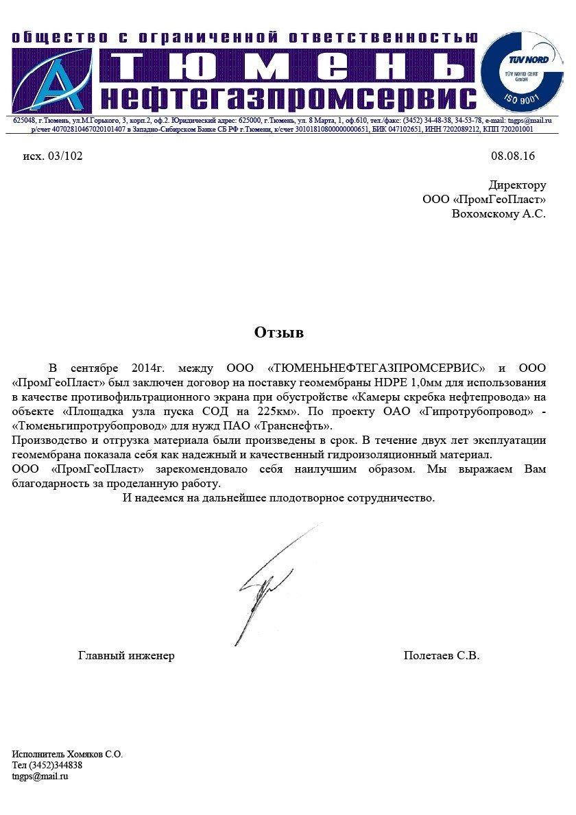 ОТЗЫВ ООО «ТЮМЕНЬНЕФТЕГАЗПРОМСЕРВИС»