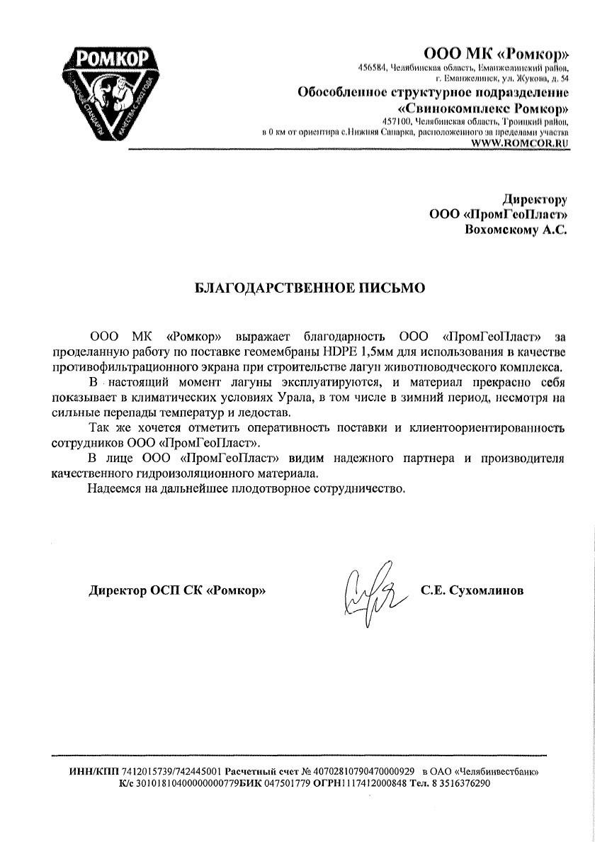 БЛАГОДАРСТВЕННОЕ ПИСЬМО ОТ ООО МК «РОМКОР»