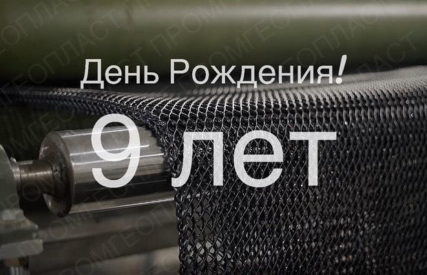 промгеомласт 9 лет