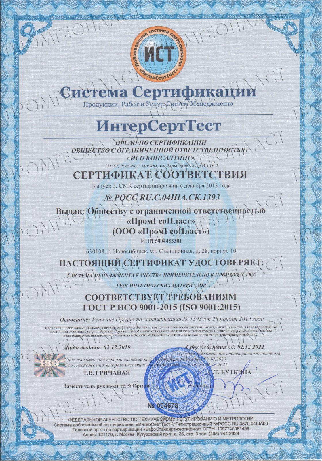Сертификат соответствия ISO 9001_2008