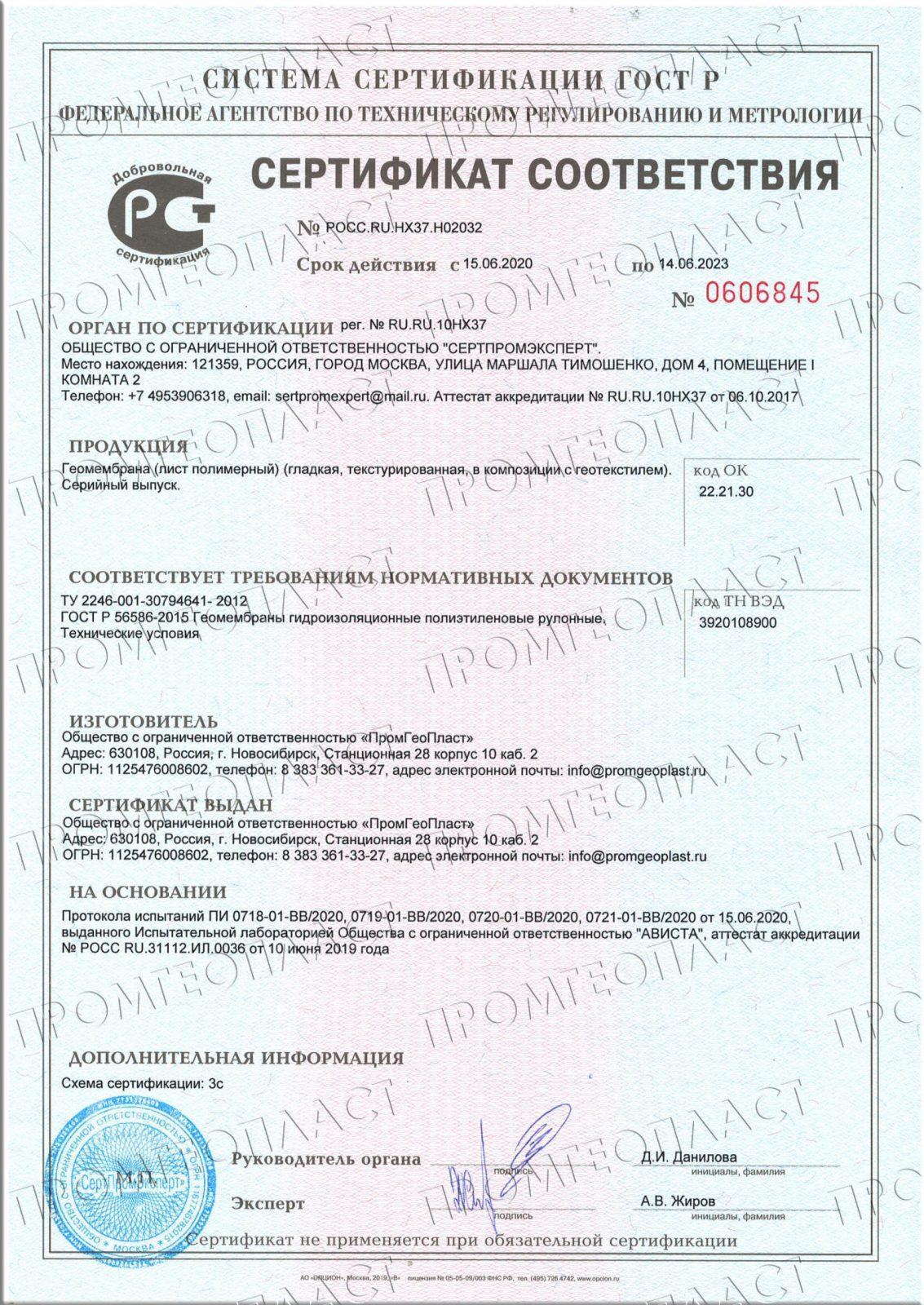 Сертификат соответствия на геомембрану