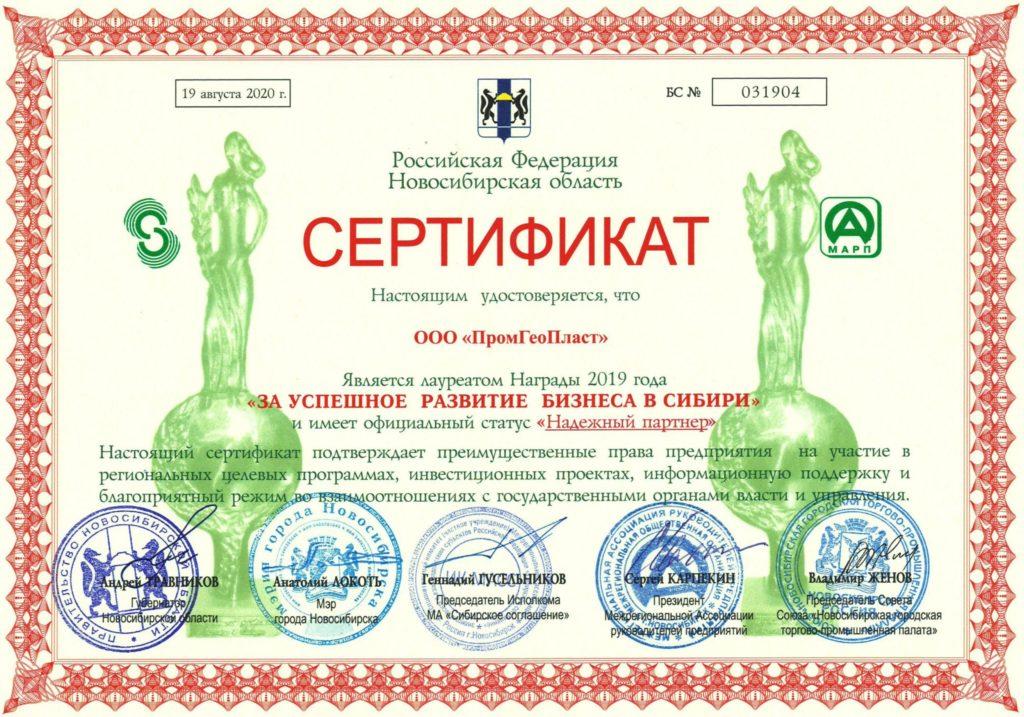 Сертификат надежный партнер