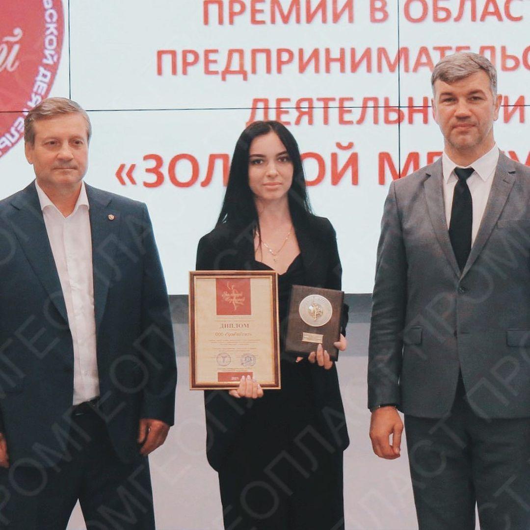 Вручение диплома и медали «Золотой Меркурий» 2021г.