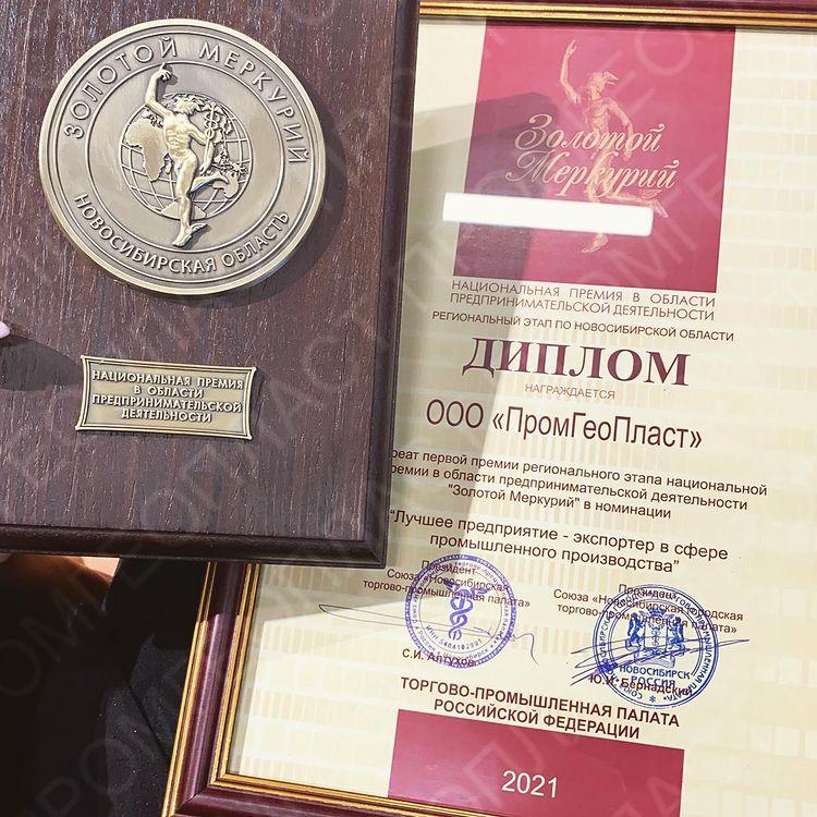 медаль и диплом золотой меркурий 2021